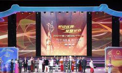 【组图】首届丝绸之路电影节西安落幕  闭幕红毯秀现场