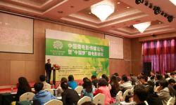 第二屆中國(杭州)國際微電影展傳媒論壇舉行