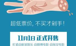"""淘宝电影也玩""""双11""""  联合新浪预售电影票"""