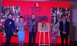北京电影学院四川培训中心成立  四川文化产业发展空间无限