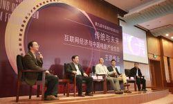 第9届华语青年影像论坛聚焦青年影人和互联网经济
