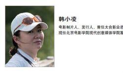 韩小凌:O2O取代不了发行,也消灭不了电影院!