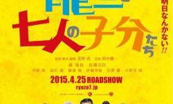 日本大导演北野武新片《龙三和他的七人党》情报!