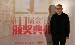 第十一届北京电影学院文学系金字奖颁奖典礼举行