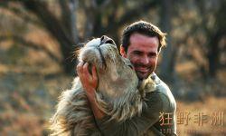 法国3D纪录电影《狂野非洲》终极预告片发布