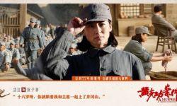 电影《黄克功案件》人物版海报发布  12月4日上映