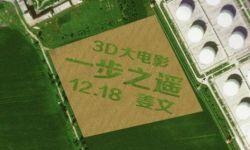 奇葩电影营销宣传:《太平轮》包火车站《一步之遥》包机场