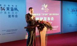 """中国动画电影""""天马杯""""推介表彰活动新闻发布会举办"""