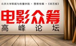 """综艺电影汇""""电影众筹高峰论坛""""12月3日北京举行"""