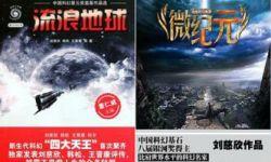 刘慈欣三部作品将改编科幻大片  总投资超9亿人民币