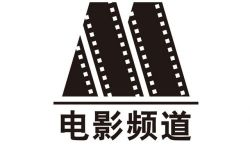 """电影频道联合九家省级电影频道举办""""9+1""""联席会"""