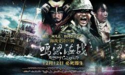 韩国史诗巨制《鸣梁海战》海报发布  调档12月12日上映