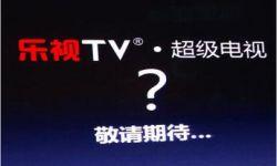 乐视网CEO贾跃亭因肿瘤在香港治疗   回国时间待定