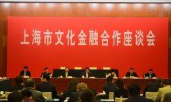 上海出台16条文化与金融合作新政 推进文化与金融合作