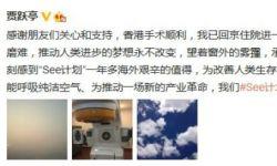 乐视网贾跃亭发微博称从香港回京治疗,只谈情怀避谈质疑
