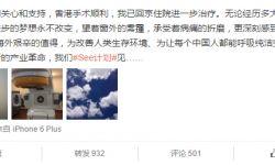 """乐视网CEO贾跃亭在海外奔波的""""See计划""""到底是个什么?"""