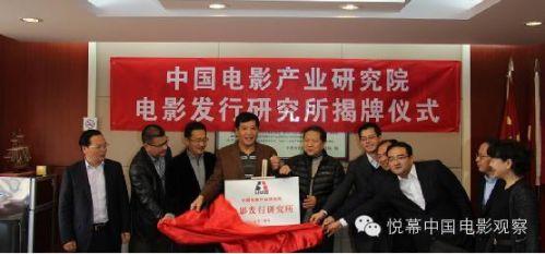 中国电影产业发展研究院电影发行研究所在北京挂牌成立