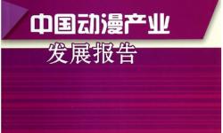 《2014中国动画电影发展报告》编写启动  诚邀意见建议