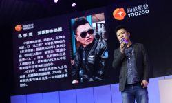 """游族影业发布""""F3计划""""  将打造互联网电影+粉丝经济"""