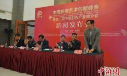 中国影视艺术创新峰会将于11月30日-12月2日在杭州召开