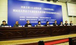 河南首部三维电影动画片《小麻雀找凤凰》在郑州开拍