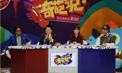 爱奇艺投资亿元打造节目《奇葩说》将于11月29日晚开播