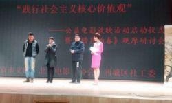 农村题材电影《腊月的春》观摩研讨会在北京举行