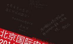 首届北京国际电影音乐节启动 设青年作曲家发展计划