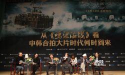 中韩电影人谈《鸣梁海战》:中国如何打造英雄大片