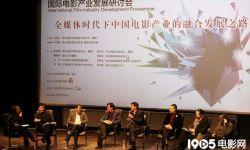 第九届文博会国际电影产业发展研讨会在北京成功举办