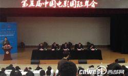 中国电影国际年会在西安举行 西部是电影资源富矿