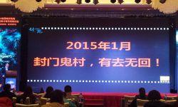 《封门诡影》PK《京城81号》,谁是中国第一惊悚品牌?
