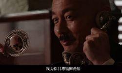 """电影《一步之遥》加长版终极预告 葛优为姜文""""铤而走险"""""""