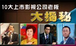 起底中国十大影视上市公司老板上亿身家背景