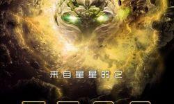 """《不可思异》中文海报:王宝强小沈阳遇见""""液体宇宙"""""""