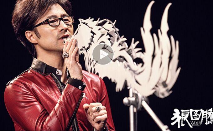 汪峰演唱《狼图腾》主题曲《沧浪之歌》MV发布