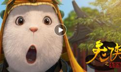 3D动画巨制《兔侠之青黎传说》中文版预告片发布