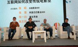 中国电影产业对接电商,八年内产值或将达两千亿