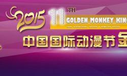"""第十一届中国国际动漫节""""金猴奖""""报名正式启动"""