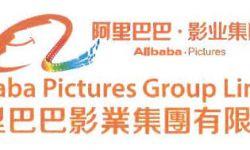 阿里影业巨资助阵电视院线联盟 意在500亿后电影市场