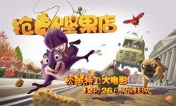 动画片《抢劫坚果店》首周末3天票房收入超过1500万