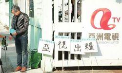 又拖欠员工工资 香港亚洲电视快倒闭了?