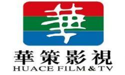 华策影视开启集团化改造 宣布组建浙江华策影视集团