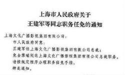 黎瑞刚被上海市政府免去SMG总裁职务 王建军接任