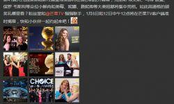 湖南卫视芒果TV客户端拿下第72届金球奖颁奖典礼直播