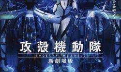 《攻壳机动队新剧场版》今夏上映  为25周年纪念作品