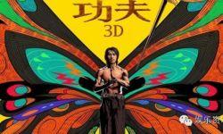 3D版《功夫》成本3500万元,周星驰占股17.5%不参与宣传
