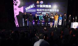 """电影频道""""中国影响力""""十大举措扶持青年导演"""