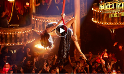 印度电影《新年行动》曝光女神版预告片