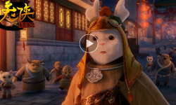 """3D动画影片《兔侠之青黎传说》""""一秒变跑男""""片花发布"""